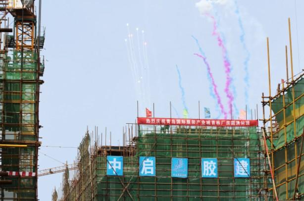 产业城动态|新闻中心|中国青岛国际服装产业城官网