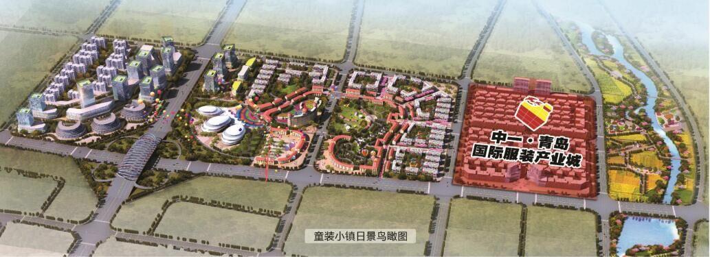 即墨依托青岛国际服装产业城打造全国一流童装小镇,小镇宣传视频亮相